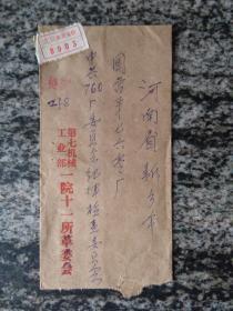 老信封 贴北京机要通信签(空封)