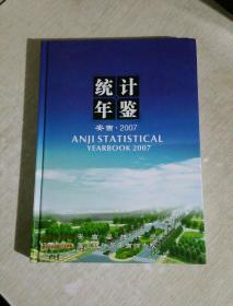 安吉统计年鉴  2007