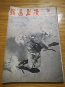 民国【摄影画报】林泽苍黄山猎影特辑(上海风光…)