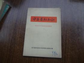 中医基础知识   (西医学习中医班试用教材)   文革语录版