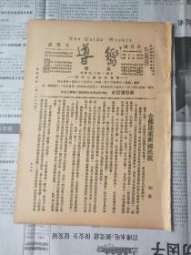 向导周报第一百零九期,共产党资料,民国资料,民国旧刊,红军博物馆资料,红色收藏资料 ,历史资料