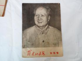 赣东北通讯 创刊号