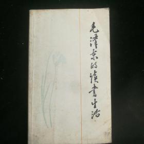 《毛泽东的读书生活》