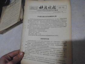 化学化工类科技快报 综合  1958年第12期