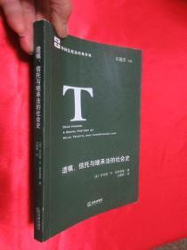 遗嘱、信托与继承法的社会史      (外国信托法经典译丛)    【小16开】