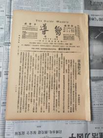 向导周报第一百十期,共产党资料,民国资料,民国旧刊,红军博物馆资料,红色收藏资料 ,历史资料