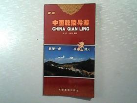 中国乾陵导游