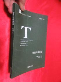 信托与信托法  (外国信托法经典译丛)    【小16开】