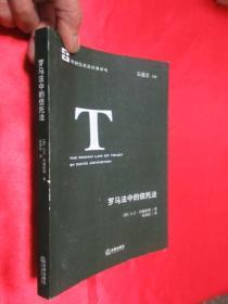 罗马法中的信托法   (外国信托法经典译丛)   【小16开】