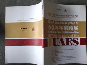 国际人类学与民族学联合会60周年回顾展