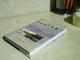 安吉统计年鉴  2004