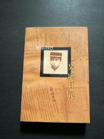 吴宓日记1910-1915第一册(私藏品好,第一页和最后一页有字,见图)