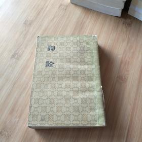 词全    竖版  繁体 1954年11月第一版