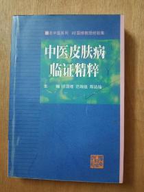 中医皮肤病临证精粹:禤国维教授经验集