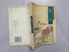 歌珍 (中国古典文学聚珍本)