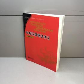 中级汉语语法讲义:北大版对外汉语教材.语法教程系列
