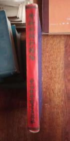 骨折与关节损伤[上册](1953年1版1印5千册,16开布脊精装,有大量黑白和彩色图片