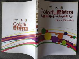 多彩中华 中国的少数民族