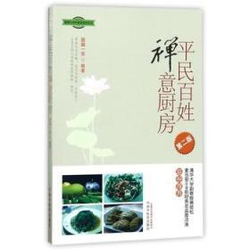 健康生命的素食地图丛书:平民百姓禅意厨房(第2版)