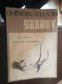 人体速写技巧:著名美国插图画家罗伯特.弗赛特的人体速写