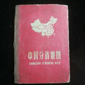 1962年 《中国分省地图》(精装本)