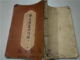 辛亥首义回忆录 第二辑 竖版繁体 中国人民政治协商会议湖北省委员会编 湖北人民出版社 1957年一版一印 大32开平装