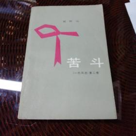 苦斗《一代风流》(第二卷)