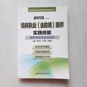 2013临床执业(含助理)医师实践技能模拟考场与应试技巧(第八版)带光盘