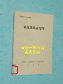 氧化锡陶瓷材料(内部资料/品好价不高)