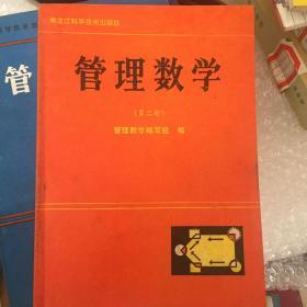 管理数学第二册
