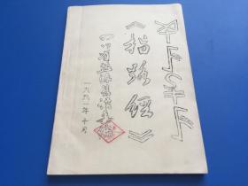 《指路经》1991年筒子页油印本,彝汉双语,附注解,彝族历史文献
