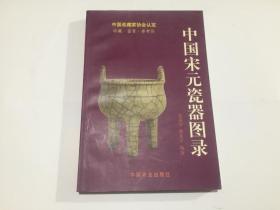 中国宋元瓷器图录