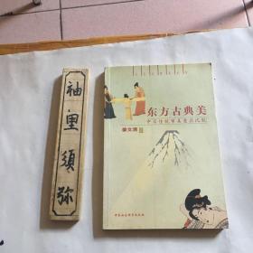 东方古典美:中日传统审美意识比较