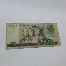 1980版50元人民币