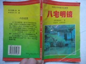 八宅明.镜 中州古籍出版社