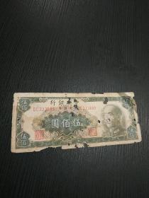 中华民国 500元纸钞金圆券 1949 蒋介石头像 民国三八年 有虫蛀,残币 保真 一张 编号233885