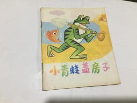 小青蛙盖房子 40开彩色连环画 聪明的小宝宝丛书.第一辑.