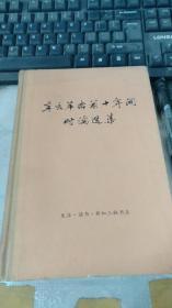 辛亥革命前十年间时论选集 第二卷(下册)