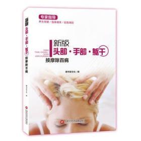 新版专家指导: 头部·手部·躯干按摩除百病(全彩图文版)