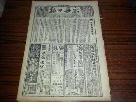 1938年12月30日《新华日报》从化克复增城血战,东莞石龙等地相继收复,古劳敌全部向九江撤退;敌两路分犯汾西;