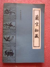 珍本医籍丛刊:兰室秘藏  87年2印 非馆藏 品佳近新