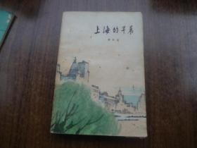 上海的早晨   (第一部)   彩色插图本