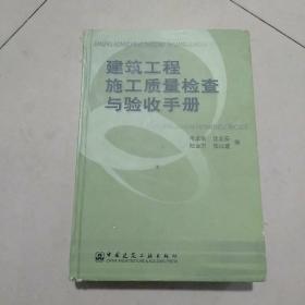建筑工程施工质量检查与验收手册
