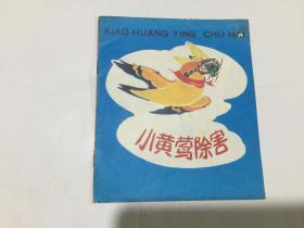 小黄莺除害【40开彩色连环画】一版一印  聪明的小宝宝丛书第七辑.