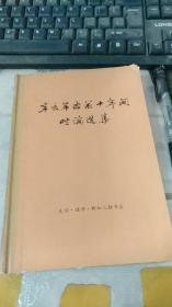 辛亥革命前十年间时论选集 第二卷(上册)