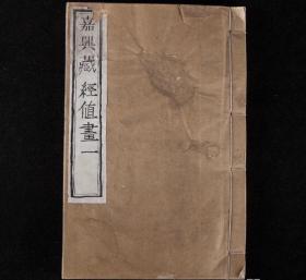 《嘉興藏經值畫一》一厚冊全。嘉興藏目錄,存世版本極少,此本為目前最善本。