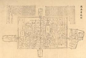 《西安老地图》光绪十九年(1893年)西安老地图、《陕西省城全图》,陕西老地图、西安地图。西安城市规划史料。原图扫描。原图已经不是十分清晰,本件为原图扫描,街巷尚可辨认。本件商品出售原图扫描文件,一共放大研究,不再出售纸图。