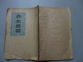 六十年代手抄本:乔木诗词