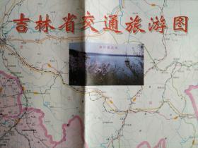 【旧地图】 吉林省交通旅游图  2开   2001年9月1版1印