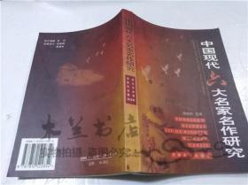 中国现代六大名家名作研究 胡叔和 安徽大学出版社 1999年12月 大32开平装